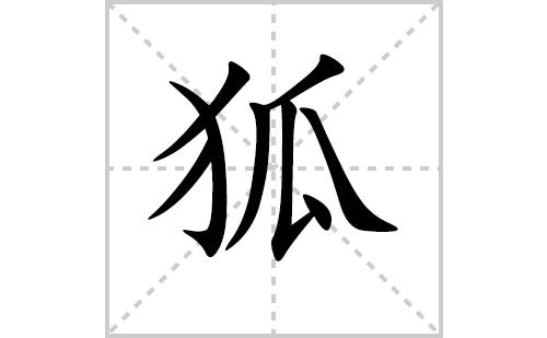 狐的笔顺笔画怎么写(狐的拼音、部首、解释及成语解读)