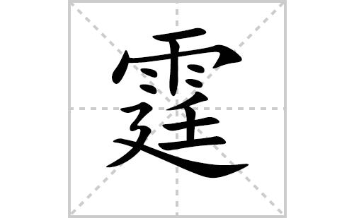 霆的笔顺笔画怎么写(霆的拼音、部首、解释及成语解读)