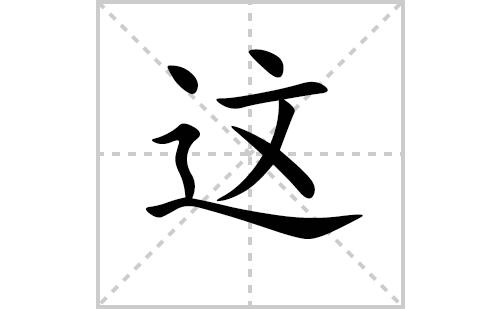 这的笔顺笔画怎么写(这的拼音、部首、解释及成语解读)