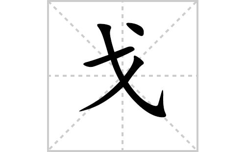 戈的笔顺笔画怎么写(戈的拼音、部首、解释及成语解读)