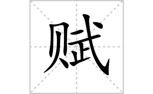 赋的笔顺笔画怎么写(赋的拼音、部首、解释及成语解读)