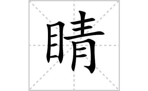 睛的笔顺笔画怎么写(睛的拼音、部首、解释及成语解读)