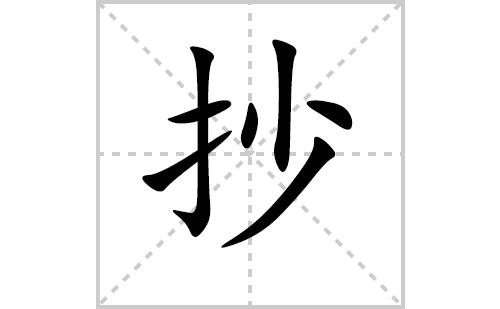 抄的笔顺笔画怎么写(抄的拼音、部首、解释及成语解读)