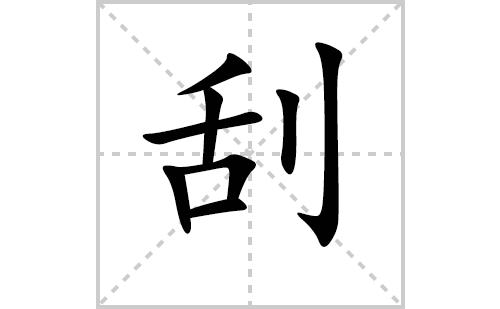 刮的笔顺笔画怎么写(刮的拼音、部首、解释及成语解读)