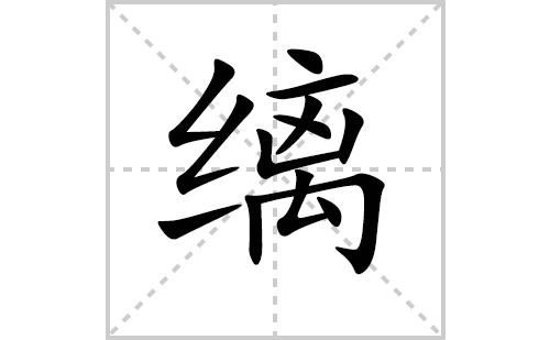 缡的笔顺笔画怎么写(缡的拼音、部首、解释及成语解读)