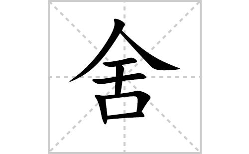 舍的笔顺笔画怎么写(舍的拼音、部首、解释及成语解读)