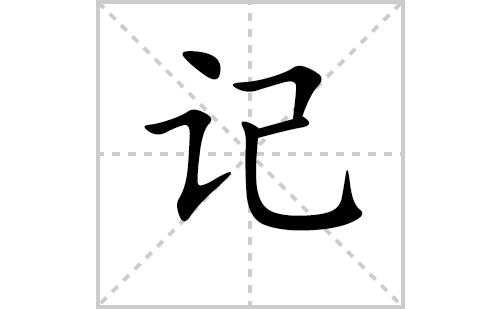 记的笔顺笔画怎么写(记的拼音、部首、解释及成语解读)