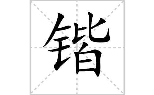 锴的笔顺笔画怎么写(锴的拼音、部首、解释及成语解读)