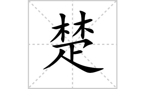 楚的笔顺笔画怎么写(楚的拼音、部首、解释及成语解读)