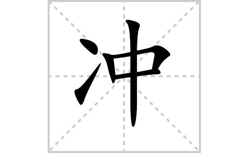 冲的笔顺笔画怎么写(冲的拼音、部首、解释及成语解读)