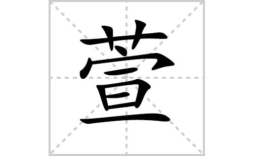 萱的笔顺笔画怎么写(萱的拼音、部首、解释及成语解读)