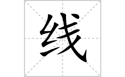 线的笔顺笔画怎么写(线的拼音、部首、解释及成语解读)