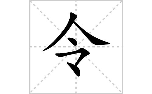 令的笔顺笔画怎么写(令的拼音、部首、解释及成语解读)