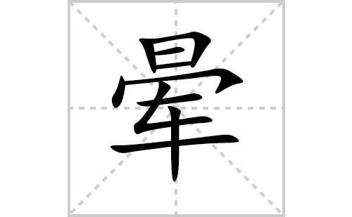 晕的笔顺笔画怎么写(晕的拼音、部首、解释及成语解读)