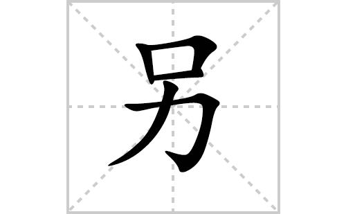 另的笔顺笔画怎么写(另的拼音、部首、解释及成语解读)