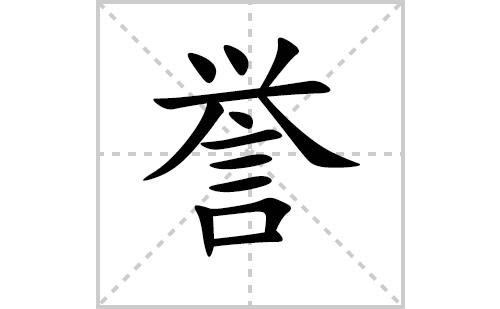 誉的笔顺笔画怎么写(誉的拼音、部首、解释及成语解读)