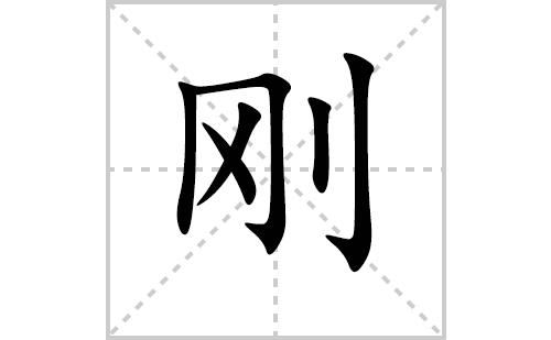 刚的笔顺笔画怎么写(刚的拼音、部首、解释及成语解读)