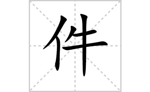 件的笔顺笔画怎么写(件的拼音、部首、解释及成语解读)