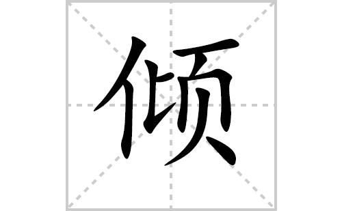 倾的笔顺笔画怎么写(倾的拼音、部首、解释及成语解读)