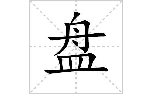 盘的笔顺笔画怎么写(盘的拼音、部首、解释及成语解读)