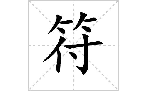 符的笔顺笔画怎么写(符的拼音、部首、解释及成语解读)