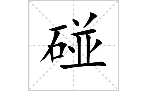 碰的笔顺笔画怎么写(碰的拼音、部首、解释及成语解读)