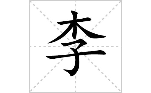 李的笔顺笔画怎么写(李的拼音、部首、解释及成语解读)