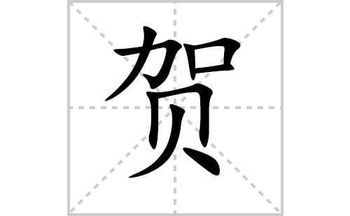 贺的笔顺笔画怎么写(贺的拼音、部首、解释及成语解读)