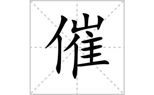 催的笔顺笔画怎么写(催的拼音、部首、解释及成语解读)