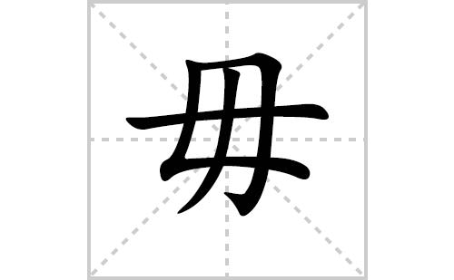 毋的笔顺笔画怎么写(毋的拼音、部首、解释及成语解读)