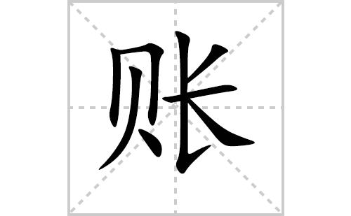 账的笔顺笔画怎么写(账的拼音、部首、解释及成语解读)