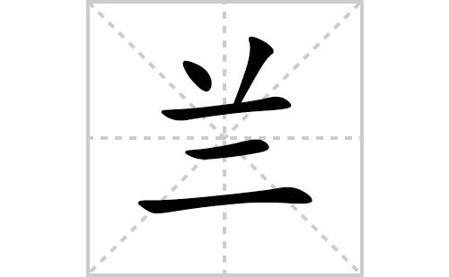 兰的笔顺笔画怎么写(兰的拼音、部首、解释及成语解读)
