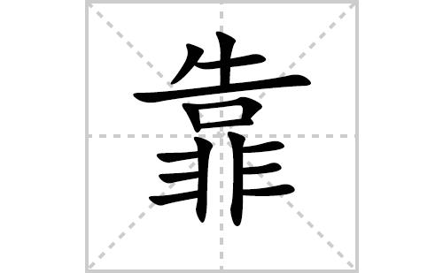 靠的笔顺笔画怎么写(靠的拼音、部首、解释及成语解读)