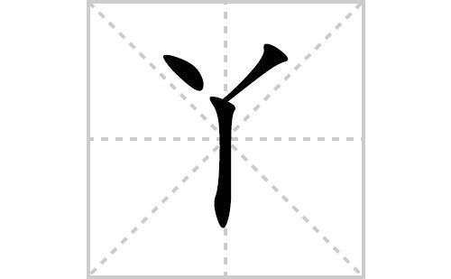 丫的笔顺笔画怎么写(丫的拼音、部首、解释及成语解读)