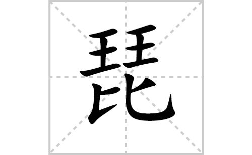 琵的笔顺笔画怎么写(琵的拼音、部首、解释及成语解读)