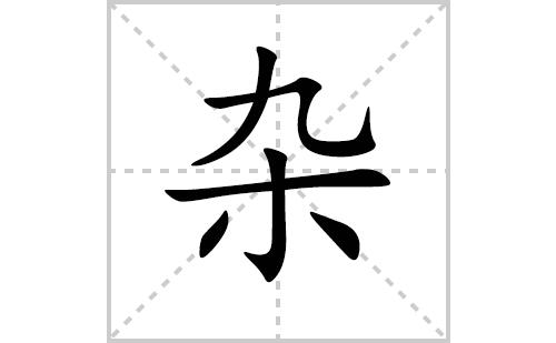 杂的笔顺笔画怎么写(杂的拼音、部首、解释及成语解读)