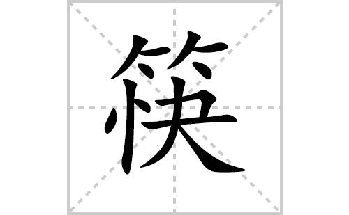 筷的笔顺笔画怎么写(筷的拼音、部首、解释及成语解读)