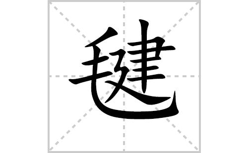 毽的笔顺笔画怎么写(毽的拼音、部首、解释及成语解读)