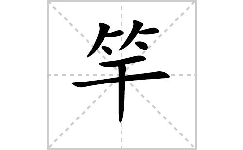 竿的笔顺笔画怎么写(竿的拼音、部首、解释及成语解读)