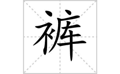 裤的笔顺笔画怎么写(裤的拼音、部首、解释及成语解读)