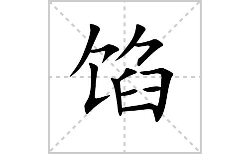 馅的笔顺笔画怎么写(馅的拼音、部首、解释及成语解读)