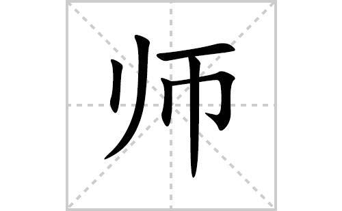 师的笔顺笔画怎么写(师的拼音、部首、解释及成语解读)