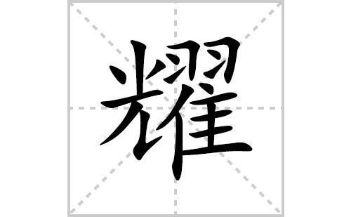 耀的笔顺笔画怎么写(耀的拼音、部首、解释及成语解读)