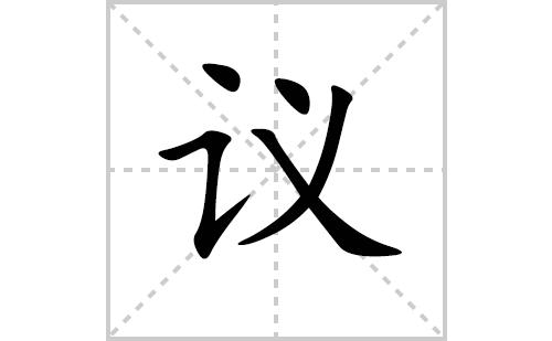 议的笔顺笔画怎么写(议的拼音、部首、解释及成语解读)