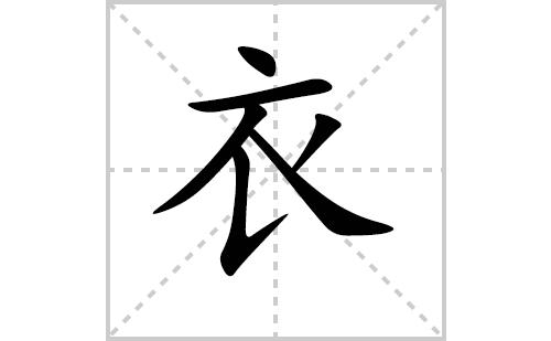 衣的笔顺笔画怎么写(衣的拼音、部首、解释及成语解读)