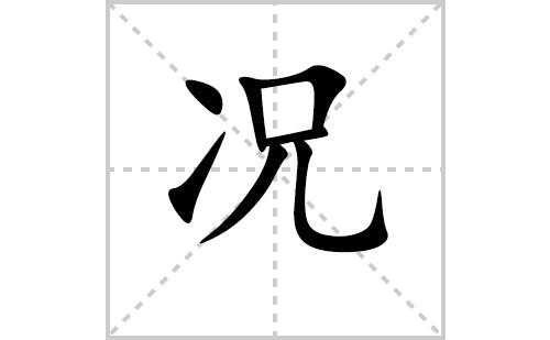 况的笔顺笔画怎么写(况的拼音、部首、解释及成语解读)