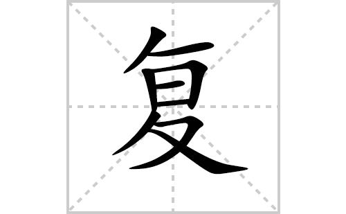 复的笔顺笔画怎么写(复的拼音、部首、解释及成语解读)