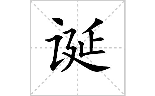 诞的笔顺笔画怎么写(诞的拼音、部首、解释及成语解读)
