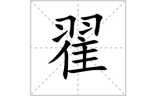 翟的笔顺笔画怎么写(翟的拼音、部首、解释及成语解读)