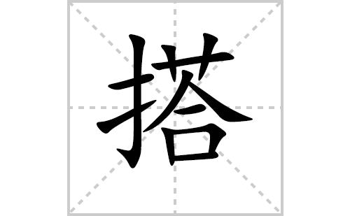 搭的笔顺笔画怎么写(搭的拼音、部首、解释及成语解读)